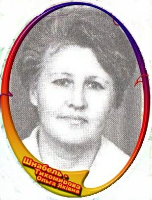 Шнабель-Тихомирова Ольга Яківна