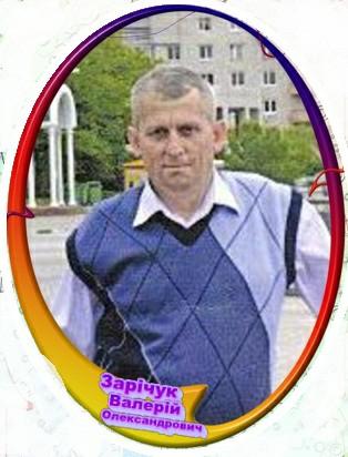 Зарічук Валерій Олександрович