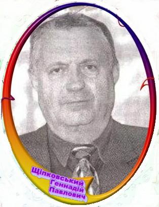 Щіпковський Геннадій Павлович