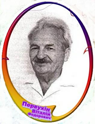 Первухін Віталій Федорович
